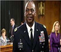 أوستن وزير الدفاع الأمريكي الجديد.. كفاءة خاصة تقوده لاستثناءات نادرة