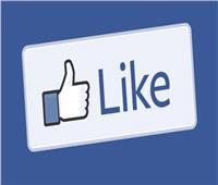 ما حكم بيع اللايكات على مواقع التواصل الاجتماعي؟.. «الإفتاء» توضح