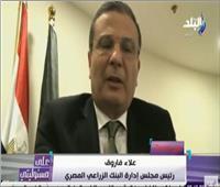 علاء فاروق: مبادرة البنك الزراعي تتيح تسوية كاملة لمحفظة القروض المتعثرة