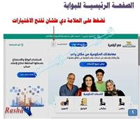 انفوجراف| تموين السويس تطلق حملة للتسجيل على مصر الرقمية