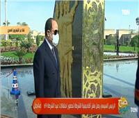 الرئيس السيسي يضع إكليلا من الزهور على النصب التذكاري للجندي المجهول |فيديو