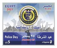 «البريد» تصدر طابع تذكاري بمناسبة عيد الشرطة الـ 69