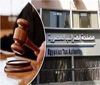 بعد إصدار القانون ..عقوبة الامتناع عن تقديم الإقرارات الضريبية