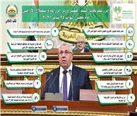 إنفوجراف| أبرز تصريحات وزير الزراعة أمام مجلس النواب