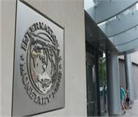 صندوق النقد يتوقع خسارة الاقتصاد العالمي 22 تريليون دولار