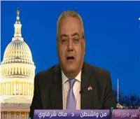 محلل سياسي: نحتاج لتشكيل لوبي مصري بأمريكا للتصدي للحملات الممنهجة
