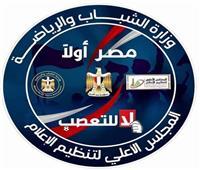 «الشباب والرياضة» تعلن شروط البرنامج القومي لإعداد مدربين لنشر التسامح