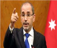 وزير خارجية الأردن: استمرار جمود جهود السلام خطر يجب مواجهته