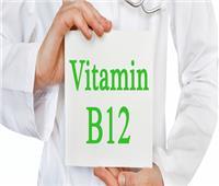 أبرزها الخمول وخفقان القلب..أعراض نقص فيتامين «ب12»