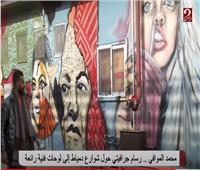 «محمد الموافي».. رسام جرافيتي حول شوارع دمياط إلى لوحات فنية رائعة