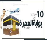 إنفوجراف | 10 معلومات عن بوابة العمرة المصرية