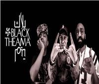 «بلاك تيما» يحتفلون بعيد الحب في الساقية