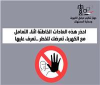 8 عادات خاطئة تعرضك للخطر أثناء استخدام الكهرباء.. احذرها