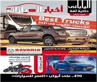 تقرأ في «أخبار السيارات»   تحويل السيارات للغاز .. وانتعاش سوق الكاوتش