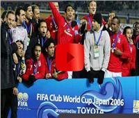 شاهد| لحظات فخر الأهلاوية في كأس العالم للأندية