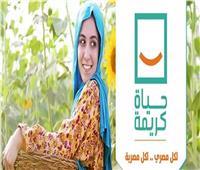 شباب حياة كريمة: نشارك من أجل الارتقاء بحياةالأسر والقرى.. فيديو