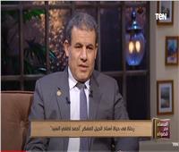 أستاذ بالأزهر: لطفي السيد فكر في انغلاق مجتمعنا بسبب الاحتلال |فيديو