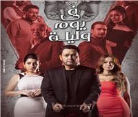 أحمد رزق يعلن موعد عرض «في يوم وليلة»
