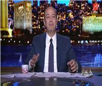 عمرو أديب: «عندي إحساس إن الأهلي هيكسب بايرن ميونخ»