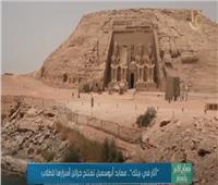 «آثار في بيتك».. معابد أبو سمبل تفتتح خزائن أسرارها للطلاب | صور