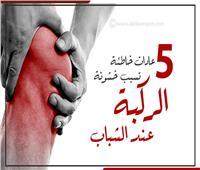 إنفوجراف  5 عادات خاطئة تسبب خشونة الركبة عند الشباب