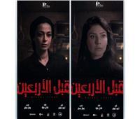 إيرادات الأحد| فيلم «قبل الأربعين» الثاني بـ40 ألف جنيه