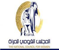 القومي للمرأة وجهاز تنمية المشروعات يناقش تمكين المرأة المصرية فى جميع المجالات