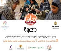 «مصر بتتكلم حرفي» شعار معرض ديارنا للحرف اليدوية الإثنين