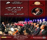 لأول مرة.. أهل المغنى على مسرح أوبرا الاسكندرية السبت المقبل