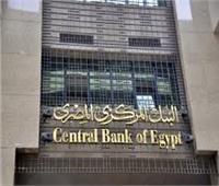 بدعم من البنك المركزي.. 15 خدمة معفاة من الرسوم والعمولات بالبنوك