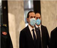الحريري: الحكومة الجديدة 18 وزيرًا.. ومهمتنا الأساسية وقف الانهيار