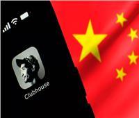 تطبيق «كلوب هاوس» يتعرض للتجسس في الصين