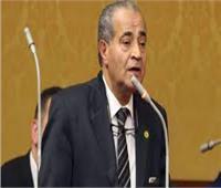 وزير التموين يكشف موعد تطبيق الدعم النقدي المشروط 