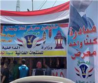 مبادرة «كلنا واحد» توفر احتياجات محدود الدخل بالقاهرة والمحافظات