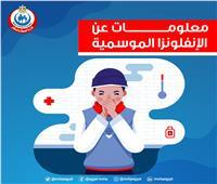 «الصحة» تقدم 6 معلومات عن أعراض الإنفلونزا الموسمية وطرق الوقاية
