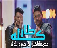 محمد شاهين يتصدر «الترند» بعد غناء مهرجان «كله طار»