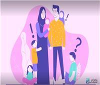 الإفتاء: الشريعة الإسلامية لم تمنع تنظيمَ النسل بالوسائل اللازمة|  فيديو