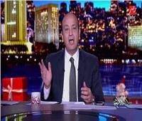 قناة «MBC مصر» تعرض حلقة معادة لـ«عمرو أديب»
