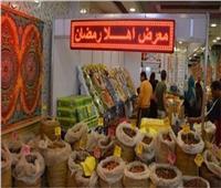 التموين تخفض أسعار 15 سلعة في معارض «أهلا رمضان»