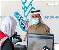 الكويت: شفاء 906 حالات و1015 إصابة جديدة بـ«كورونا»