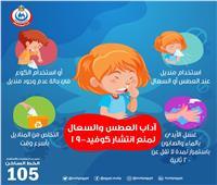 «الصحة» تطالب الأسر بتعليم الأطفال «آداب العطس والسعال» لمواجهة كورونا