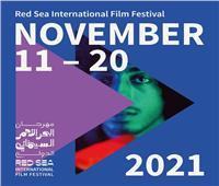 انطلاق الدورة الافتتاحية لمهرجان البحر الأحمر السينمائي نوفمبر المقبل