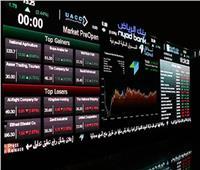 سوق الأسهم السعودية تختتم بارتفاع المؤشر العام «تاسي» بنسبة 0.87%