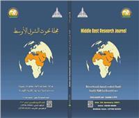 نشر أبحاث الماجستير والدكتوراه لذوى الاحتياجات بمجلة بحوث الشرق الأوسط