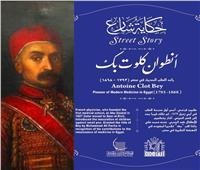 حكاية شارع |«كلوت بك» محارب الكوليرا والطاعون وصاحب أول مدرسة طب بمصر