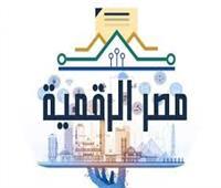 «الاتصالات» تكشف تفاصيل بوابة مصر الرقمية
