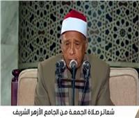 بث مباشر  شعائر صلاة الجمعة من الجامع الأزهر