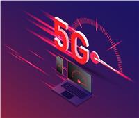 إصدارات اتصالات الجيل الخامس «5G» والفرق بينها