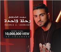 «رحلةواحدة»لـ محمد الشرنوبيتتجاوز 10 مليون مشاهدة