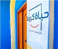 حياة كريمة: تسيير قافلة مساعدات اجتماعية بعزبة مشرف في الغربية